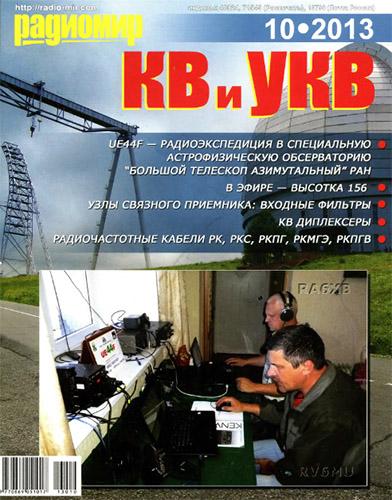Радиомир КВ и УКВ №10, 2013