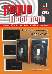 Радиолюбитель №1 2012