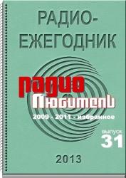 Радиоежегодник №31 2013