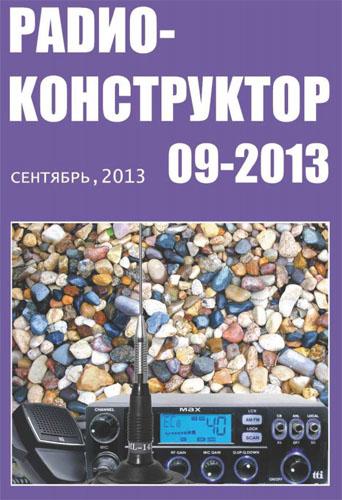 Радиоконструктор №9, 2013