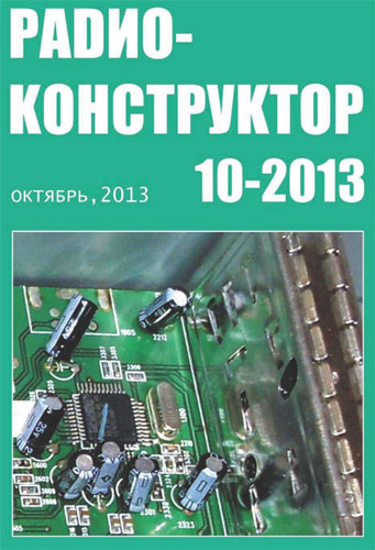 Радиоконструктор №10, 2013