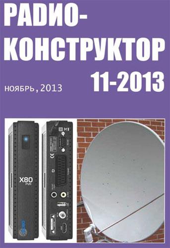 Радиоконструктор №11, 2013