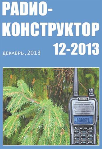 Радиоконструктор №12, 2013