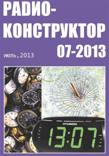 Радиоконструктор №7,2013
