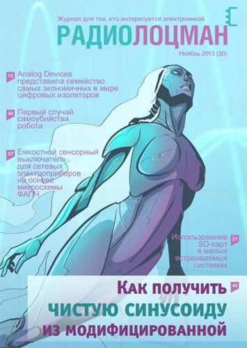 РадиоЛоцман №11 2013