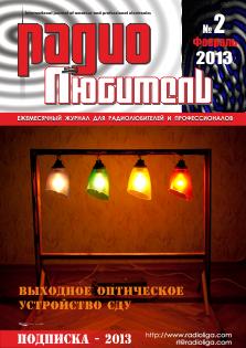 Радиолюбитель №2 2013