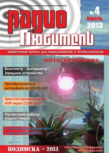 Радиолюбитель №4 2013