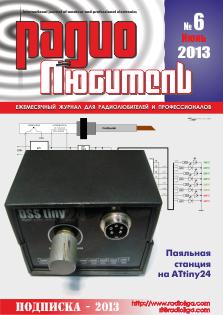 Радиолюбитель №6 2013