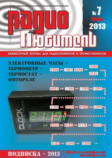 Радиолюбитель №7 2013