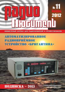 Радиолюбитель №11 2012