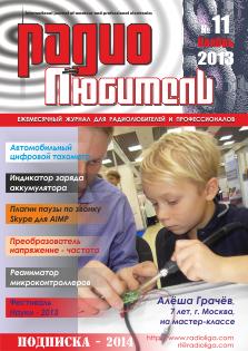 Радиолюбитель №11 2013