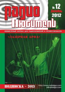 Радиолюбитель №12 2012