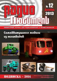 Радиолюбитель №12 2013