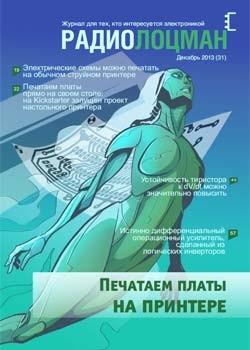 РадиоЛоцман №12 2013