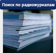 Поиск по базе данных журналов