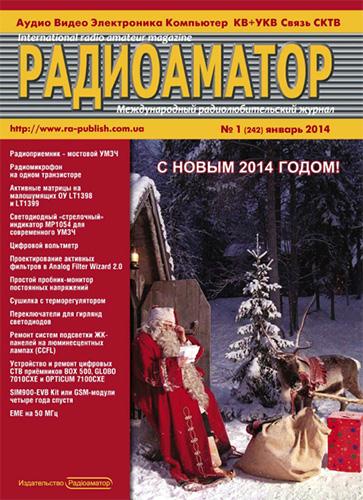 журнал Радиоаматор №1 2014