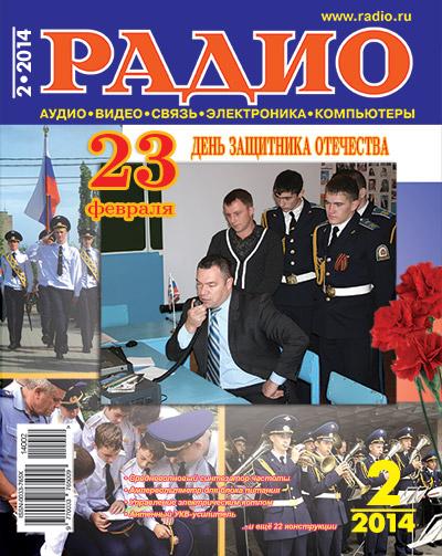 Радио №2 2014