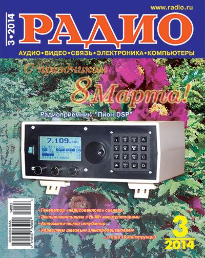 Радио №3 2014