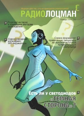 журнал РадиоЛоцман №1 2014