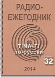 Радиоежегодник №32 2014