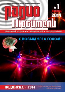Радиолюбитель №1 2014