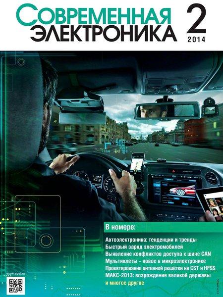 Современная электроника №2 2014