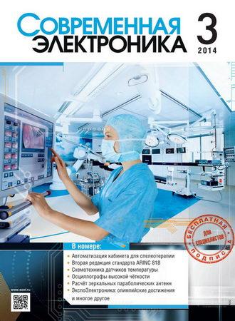 Современная электроника №3 2014