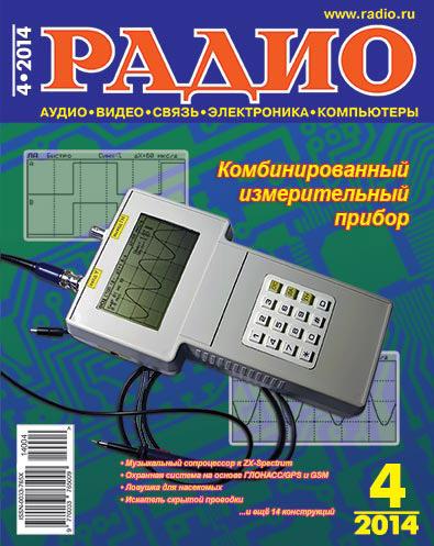 Радио №4 2014