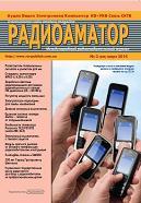журнал Радиоаматор №3 2014