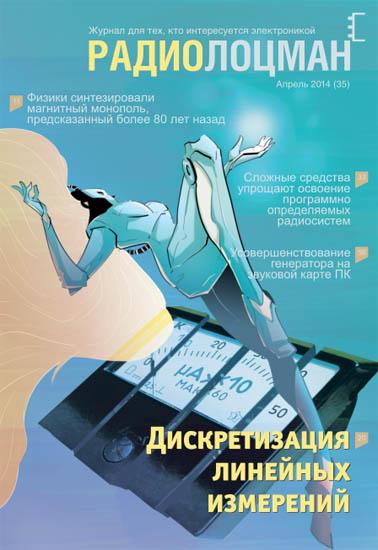 журнал РадиоЛоцман №4 2014