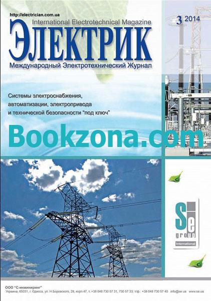 Электрик №3 2014