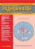 журнал Радиоаматор №5 2014