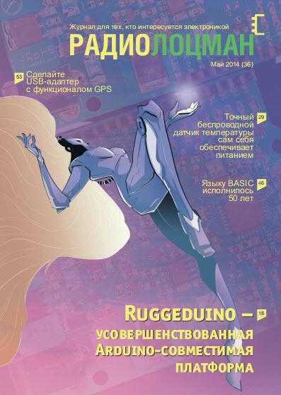 журнал РадиоЛоцман №5 2014