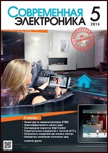 Современная электроника №5 2014