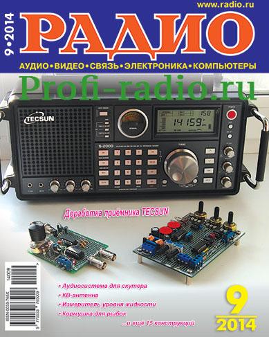 Радио №9 2014
