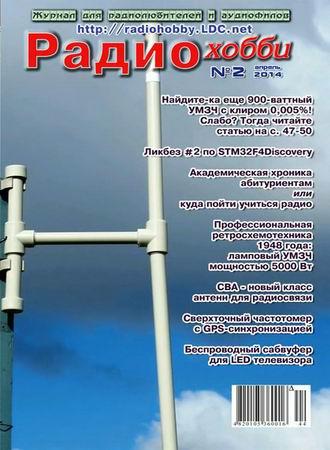 РадиоХобби №2 2014
