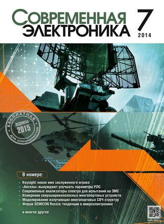 Современная электроника №7 2014
