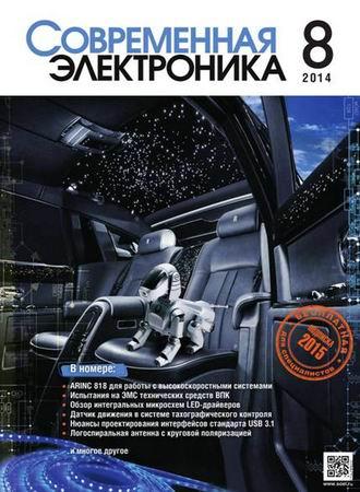 Современная электроника №8 2014