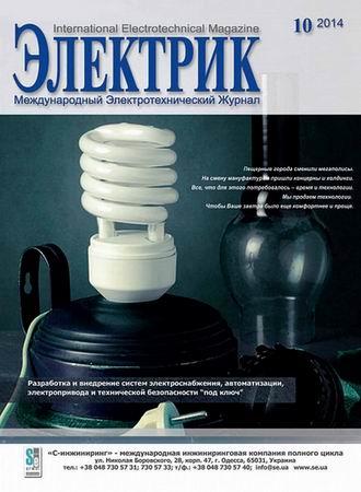 Электрик №10 2014