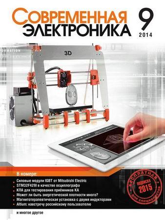 Современная электроника №9 2014
