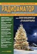 журнал Радиоаматор №11-12 2014