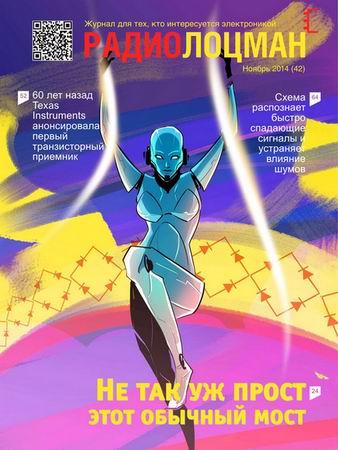 журнал РадиоЛоцман №11 2014