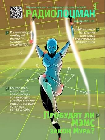 журнал РадиоЛоцман №12 2014