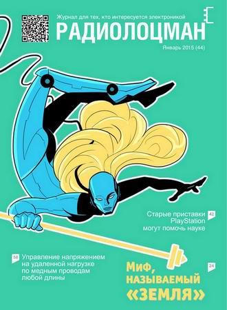 журнал РадиоЛоцман №1 2015