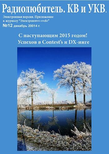 Радиолюбитель КВ и УКВ №12, 2014
