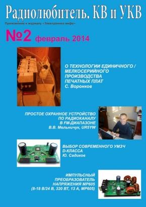 Радиолюбитель КВ и УКВ №2, 2014