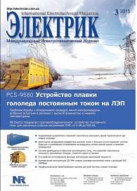 Электрик №3 2015