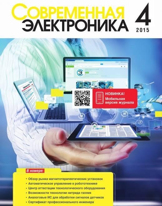 Современная электроника №4 2015