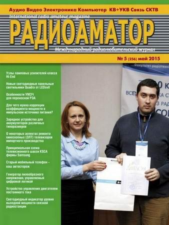журнал Радиоаматор №5 2015