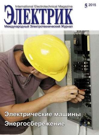 Электрик №5 2015